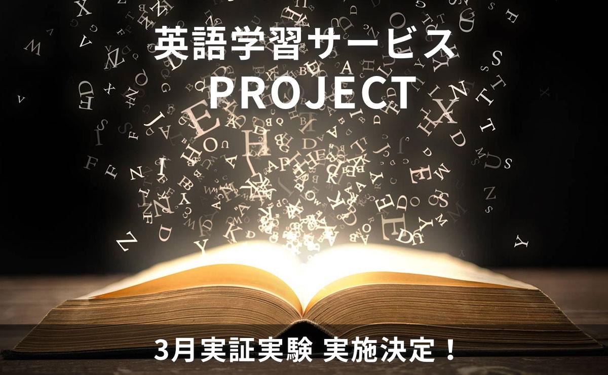 英語学習サービス